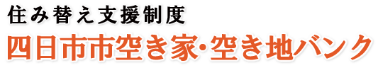 Yokkaichi-shi unoccupied house bank