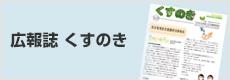 Public relations magazine kusunoki