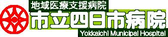 Municipal Yokkaichi Hospital