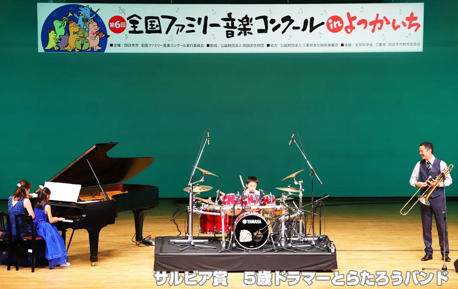 表彰   全国ファミリー音楽コンクール in よっかいち 公式サイト