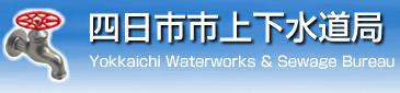 四日市市上下水道局 logo