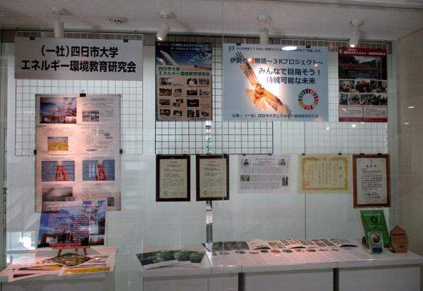 一般社団法人四日市大学エネルギー環境教育研究会の展示